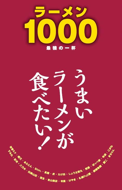 ラーメン1000