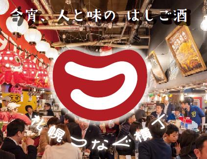 札幌つなぐ横丁